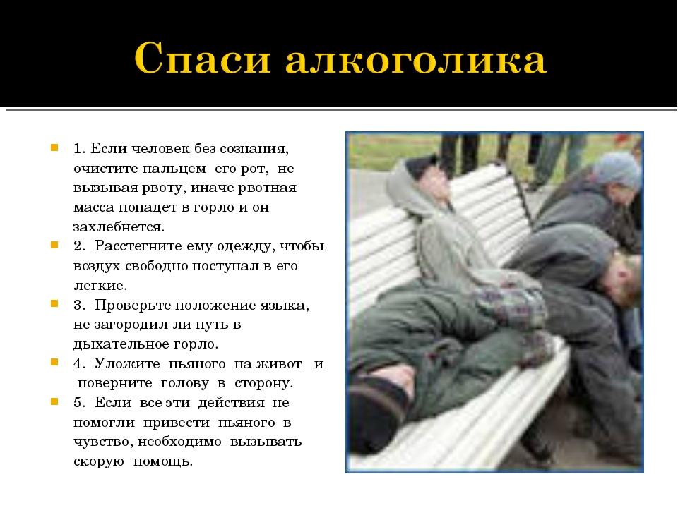 1. Если человек без сознания, очистите пальцем его рот, не вызывая рвоту, ина...