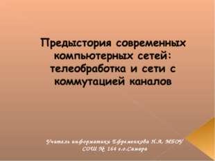 Учитель информатики Ефременкова Н.А, МБОУ СОШ № 164 г.о.Самара