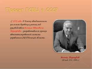 С 1972 года в Томске объединенными усилиями вузовских ученых под руководство