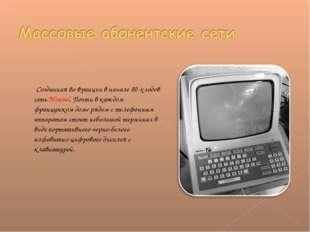 Созданная во Франции в начале 80-х годов сеть Minitel. Почти в каждом францу