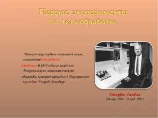 Исторически первым считается опыт, показанный Джорджем Стибицем в 1940 году