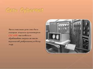 Вычислительные узлы сети были оснащены мощными компьютерами CDC-6600, что по