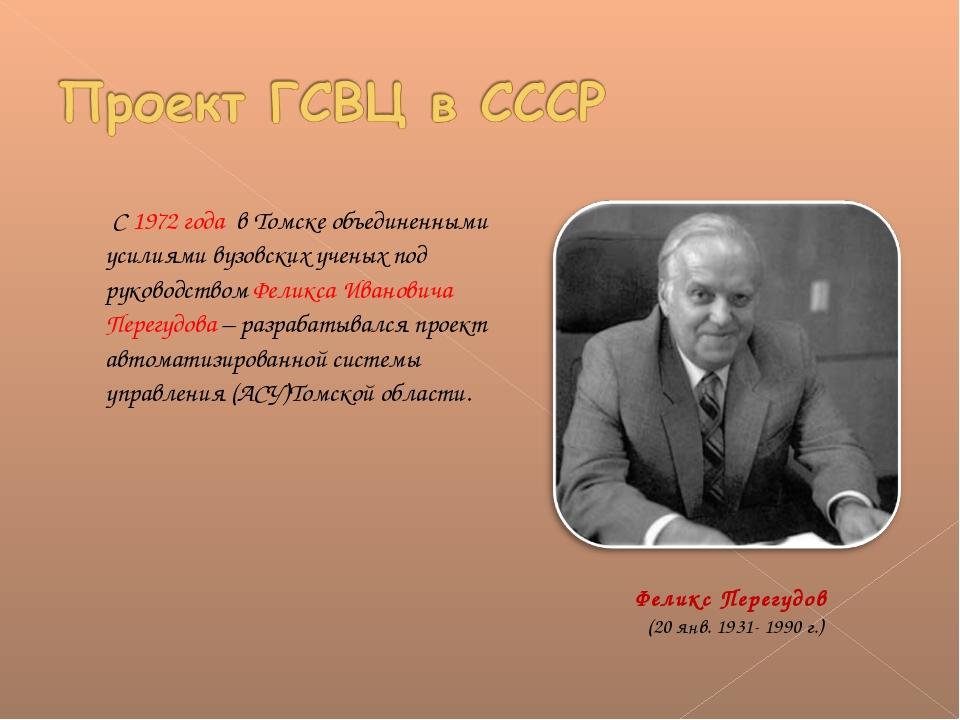 С 1972 года в Томске объединенными усилиями вузовских ученых под руководство...