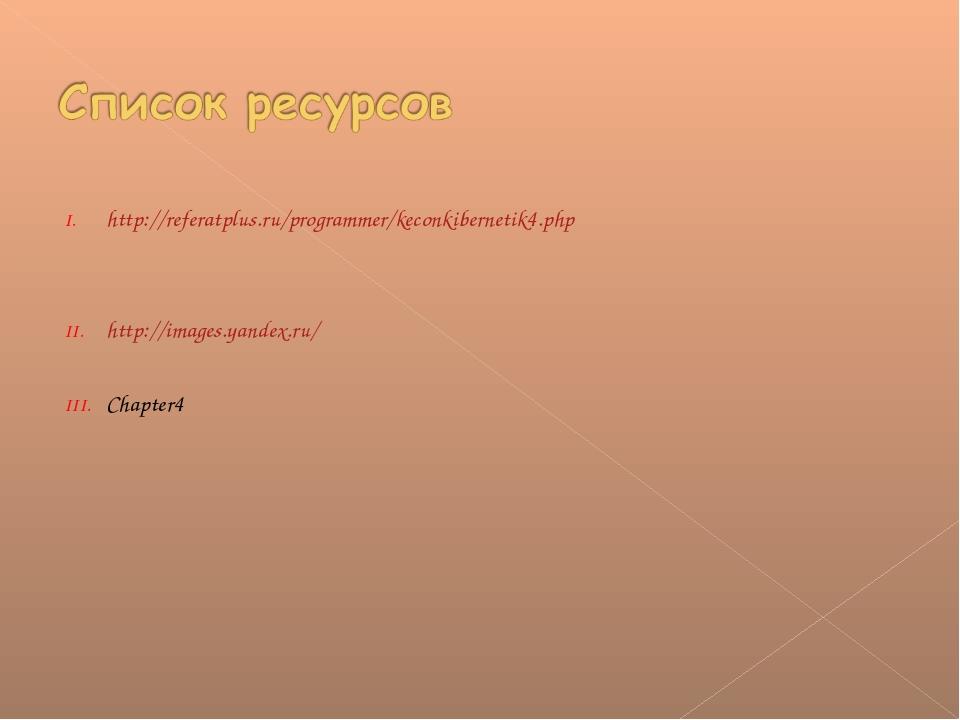 http://referatplus.ru/programmer/keconkibernetik4.php http://images.yandex.ru...