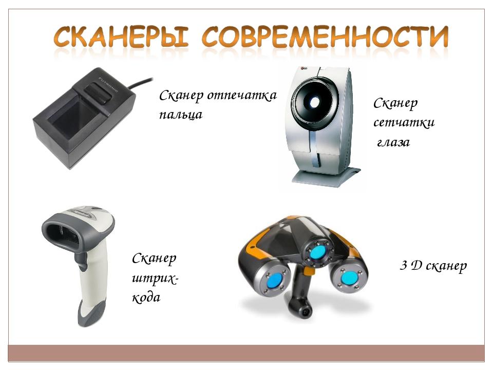 Сканер отпечатка пальца 3 D cканер Сканер штрих- кода Сканер сетчатки глаза