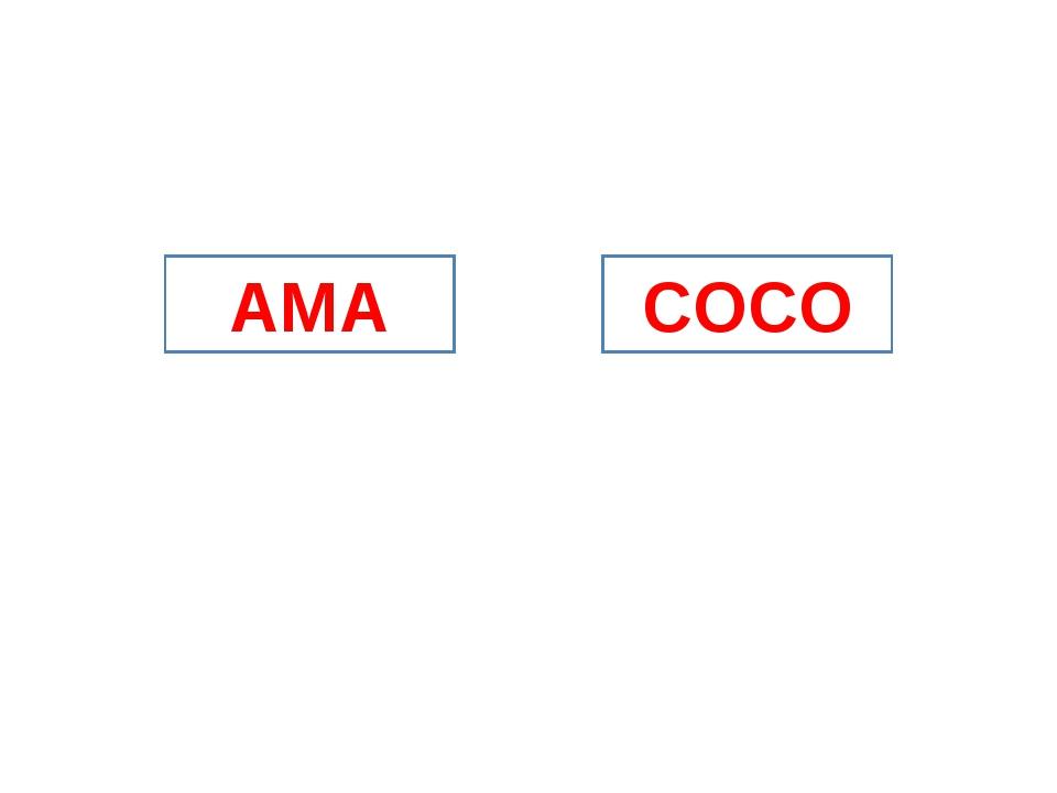Фигуры, симметричные относительно прямой а АМА СОСО