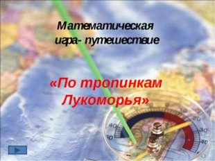 Математическая игра- путешествие «По тропинкам Лукоморья»