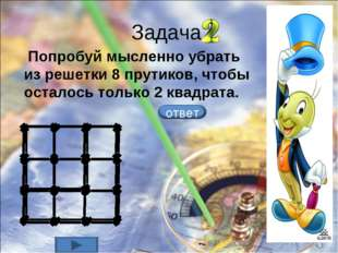 Задача Попробуй мысленно убрать из решетки 8 прутиков, чтобы осталось только