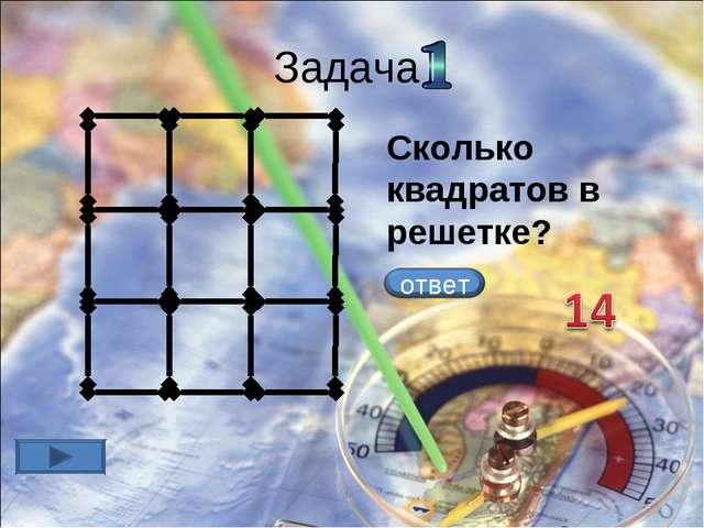 Задача Сколько квадратов в решетке?