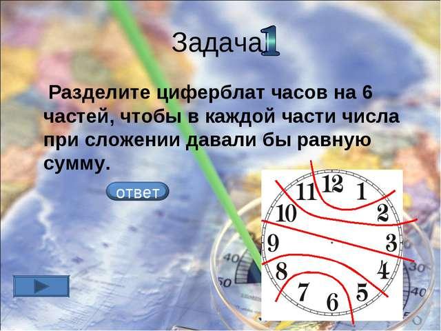 Задача Разделите циферблат часов на 6 частей, чтобы в каждой части числа при...