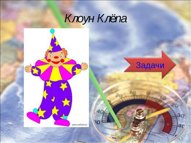 Клоун Клёпа