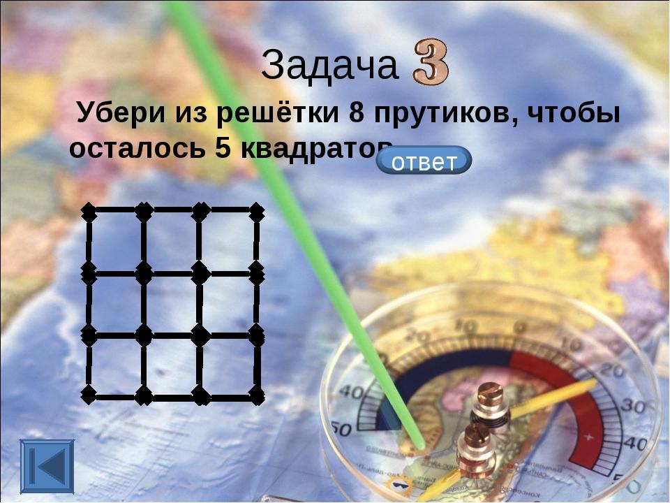 Задача Убери из решётки 8 прутиков, чтобы осталось 5 квадратов.