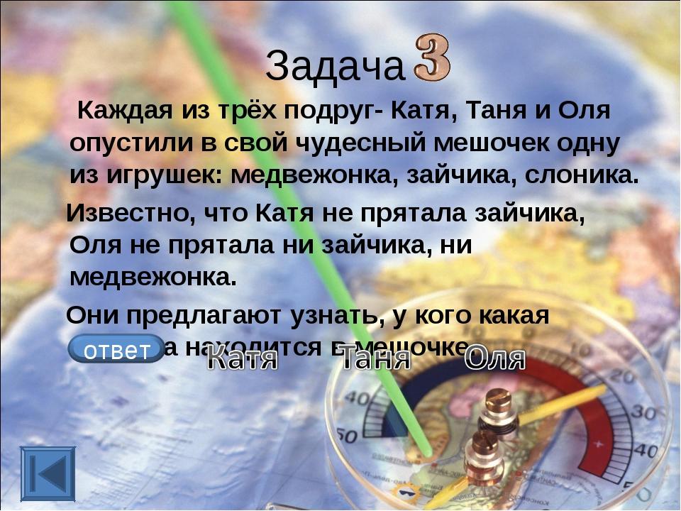 Задача Каждая из трёх подруг- Катя, Таня и Оля опустили в свой чудесный мешоч...