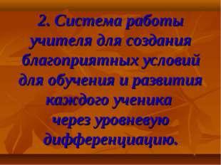 2. Система работы учителя для создания благоприятных условий для обучения и р
