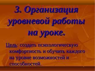 3. Организация уровневой работы на уроке. Цель: создать психологическую комфо