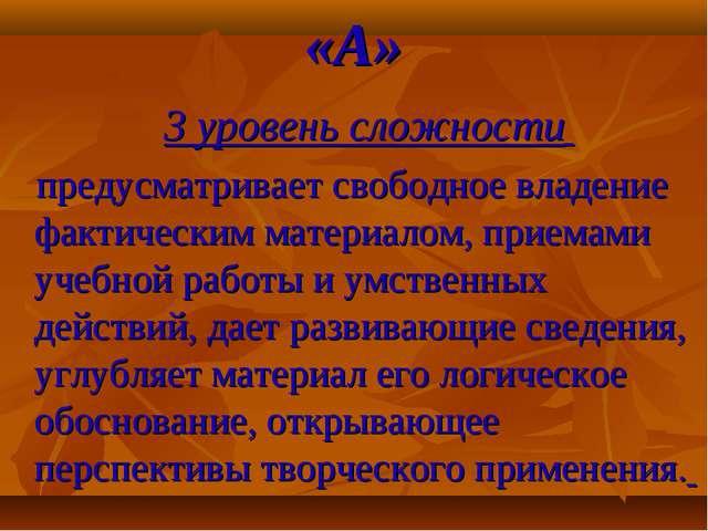 «А» 3 уровень сложности предусматривает свободное владение фактическим матери...
