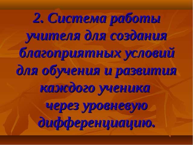 2. Система работы учителя для создания благоприятных условий для обучения и р...