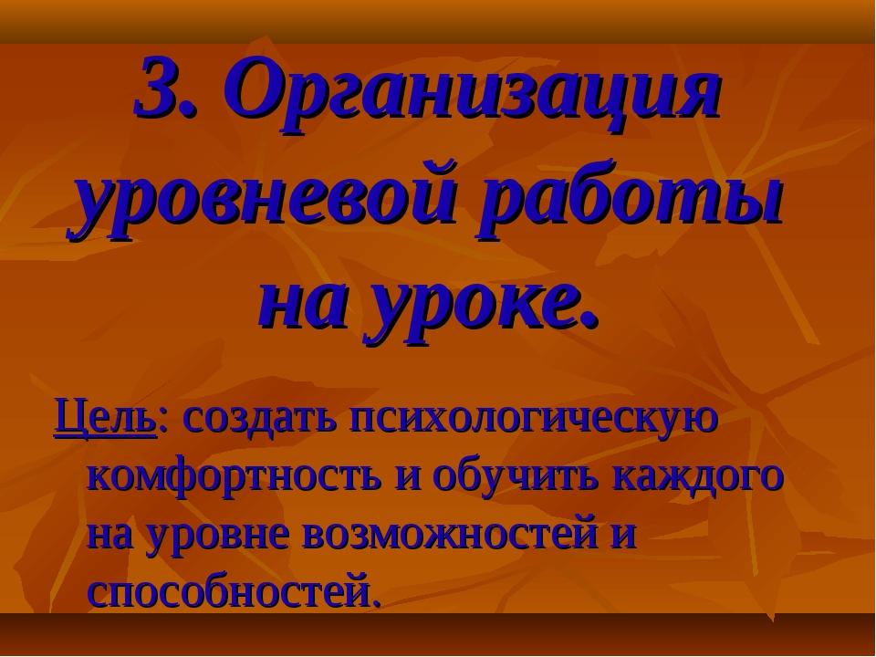 3. Организация уровневой работы на уроке. Цель: создать психологическую комфо...