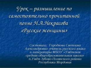 Урок – размышление по самостоятельно прочитанной поэме Н.А.Некрасова «Русские