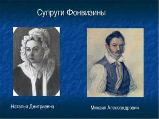 Супруги Фонвизины Наталья Дмитриевна Михаил Александрович