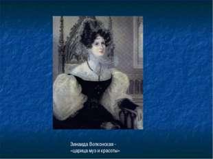 Зинаида Волконская - «царица муз и красоты»