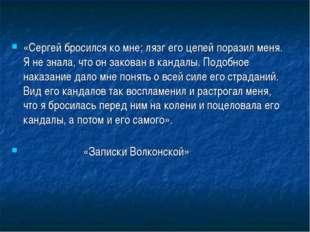 «Сергей бросился ко мне; лязг его цепей поразил меня. Я не знала, что он зако