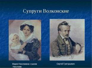 Супруги Волконские Мария Николаевна с сыном Николаем Сергей Григорьевич
