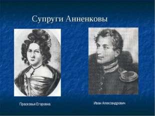 Супруги Анненковы Прасковья Егоровна Иван Александрович