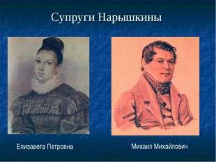 Супруги Нарышкины Елизавета Петровна Михаил Михайлович