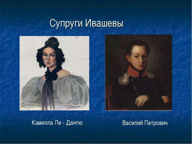 Супруги Ивашевы Камилла Ле - Дантю Василий Петрович