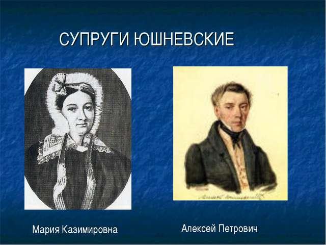СУПРУГИ ЮШНЕВСКИЕ Мария Казимировна Алексей Петрович