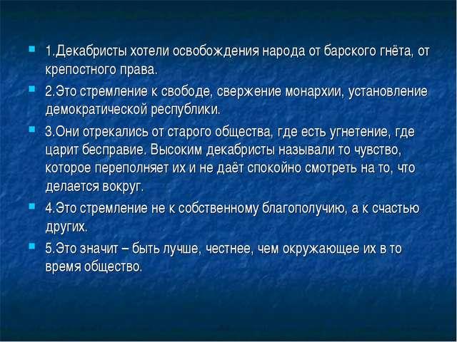 1.Декабристы хотели освобождения народа от барского гнёта, от крепостного пра...