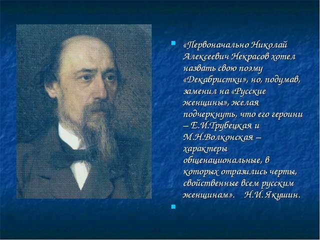 «Первоначально Николай Алексеевич Некрасов хотел назвать свою поэму «Декабрис...
