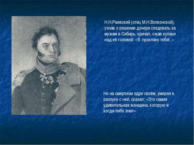 Н.Н.Раевский (отец М.Н.Волконской), узнав о решении дочери следовать за мужем...