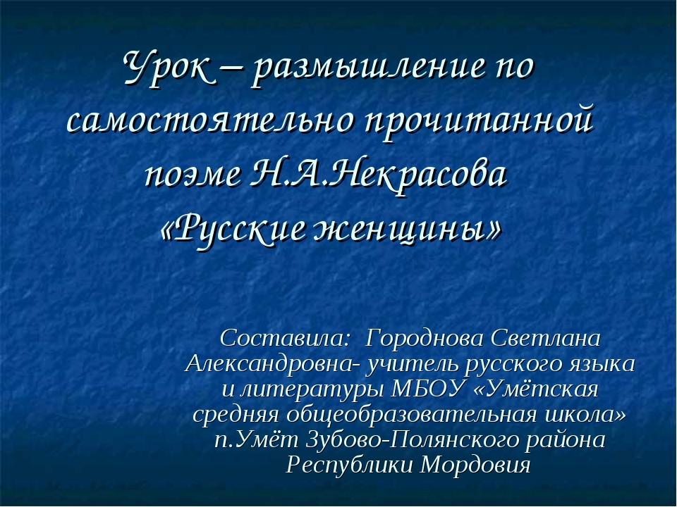 Урок – размышление по самостоятельно прочитанной поэме Н.А.Некрасова «Русские...