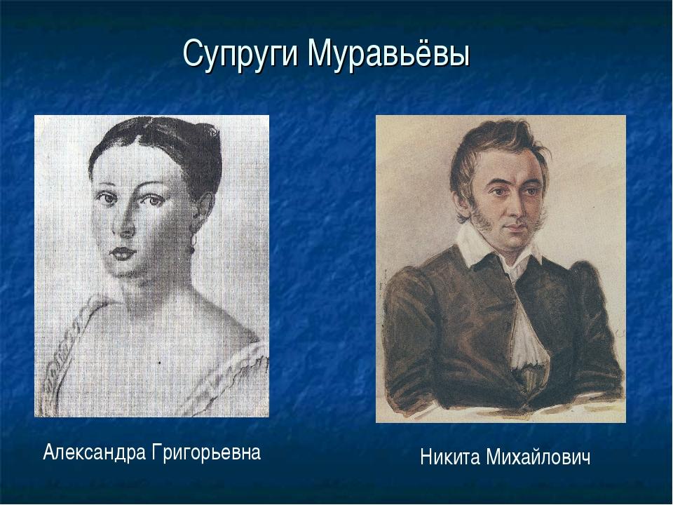 Супруги Муравьёвы Александра Григорьевна Никита Михайлович
