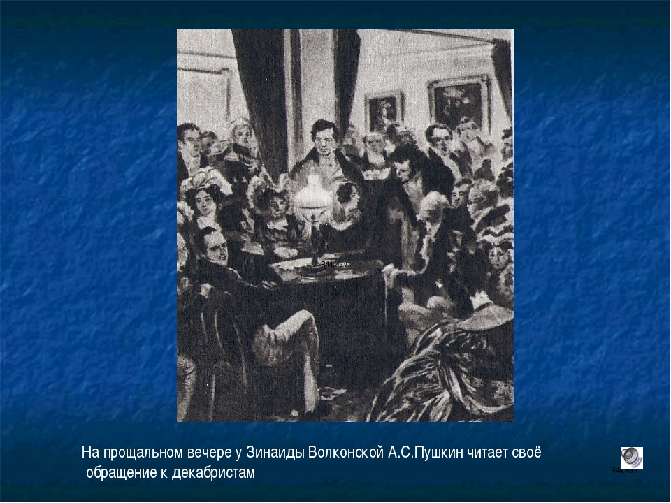 На прощальном вечере у Зинаиды Волконской А.С.Пушкин читает своё обращение к...