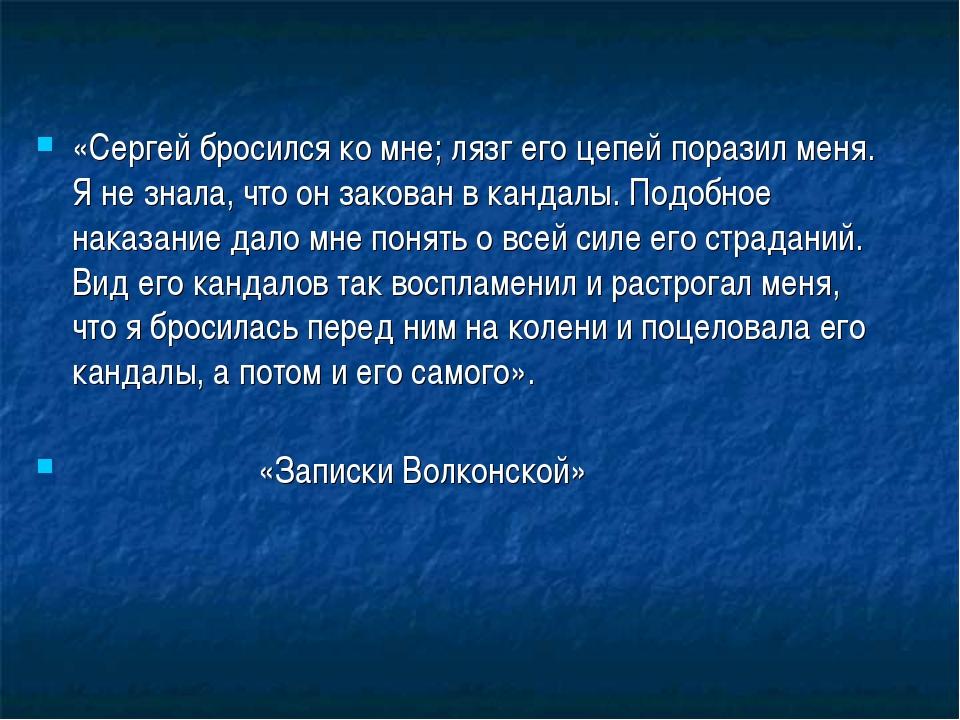 «Сергей бросился ко мне; лязг его цепей поразил меня. Я не знала, что он зако...