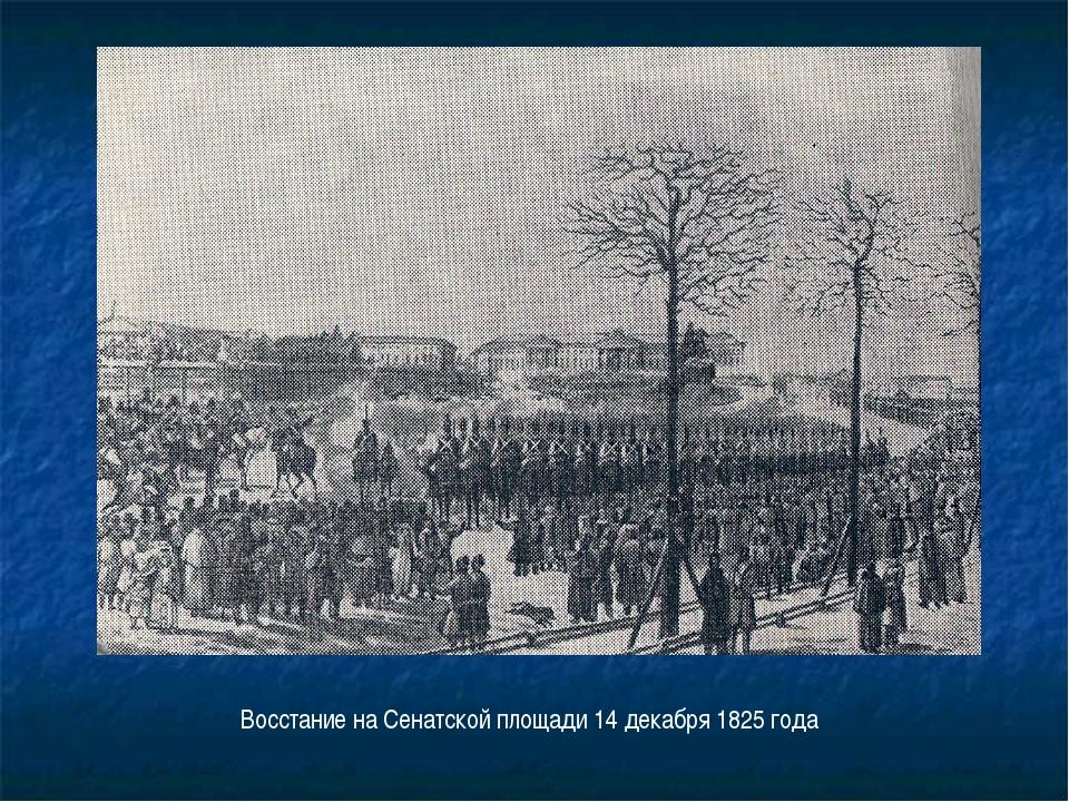 Восстание на Сенатской площади 14 декабря 1825 года