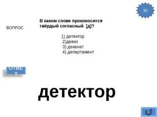 ВОПРОС 30 детектор В каком слове произносится твёрдый согласный [д]? 1) дете