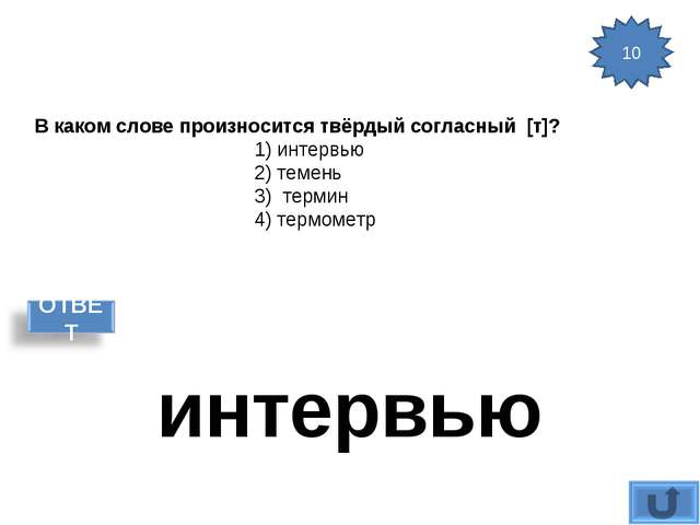 В каком слове произносится твёрдый согласный [т]? 1) интервью  2) темень 3)...