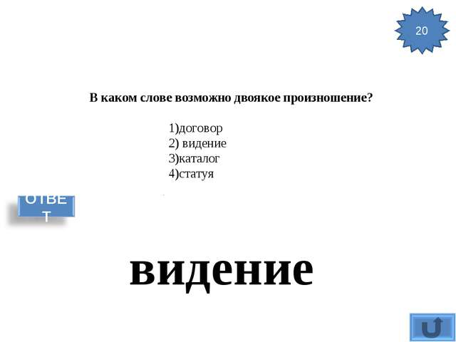 В каком слове возможно двоякое произношение? 1)договор 2) видение 3)каталог...