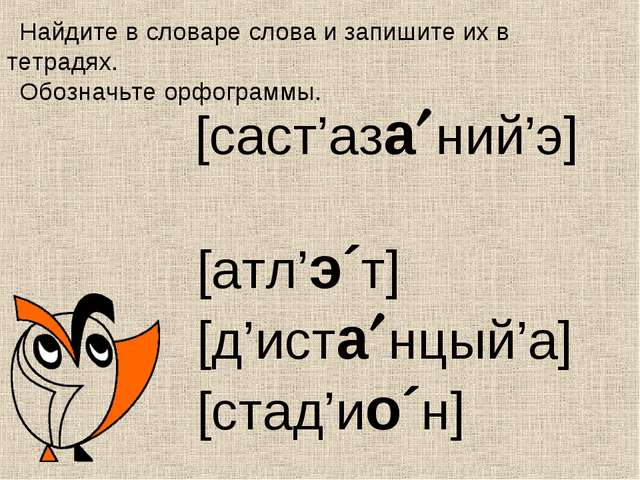 [саст'азаний'э] [атл'э´т] [д'истанцый'а] [стад'ио´н] Найдите в словаре сло...