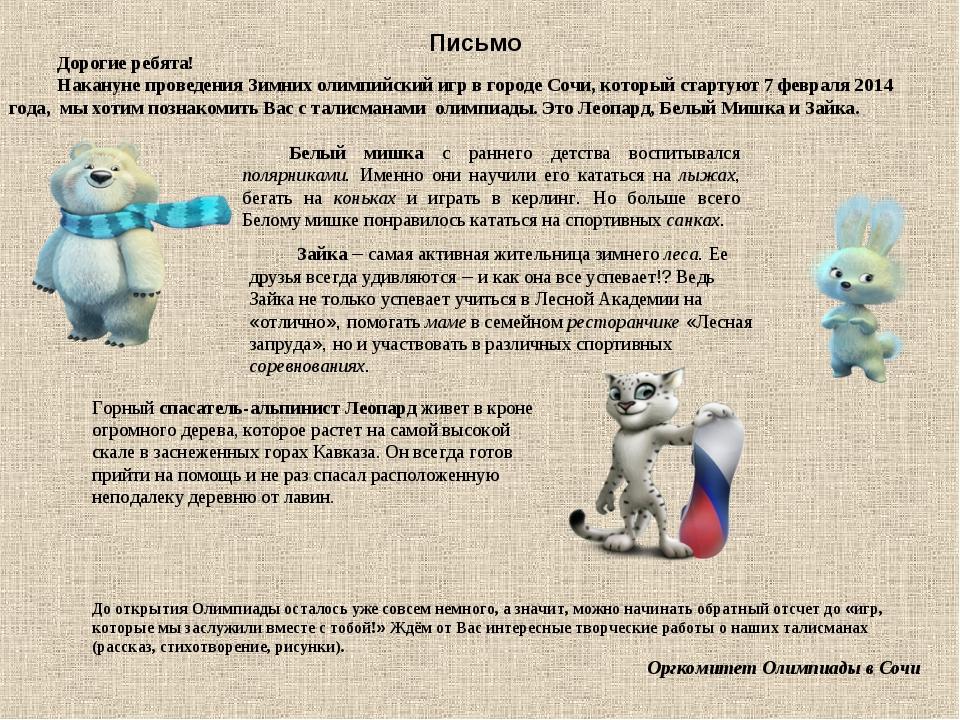 Дорогие ребята! Накануне проведения Зимних олимпийский игр в городе Сочи, кот...