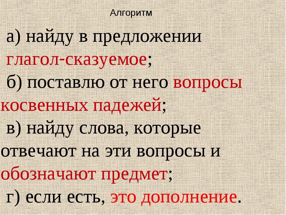 а) найду в предложении глаголсказуемое; б) поставлю от него вопросы косвенны...