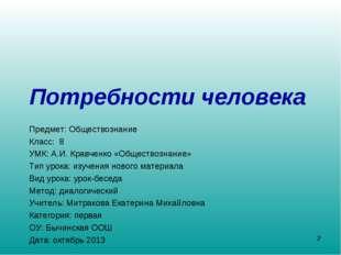 Потребности человека Предмет: Обществознание Класс: 8 УМК: А.И. Кравченко «Об