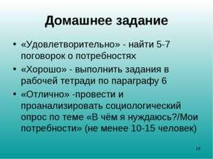 Домашнее задание «Удовлетворительно» - найти 5-7 поговорок о потребностях «Хо