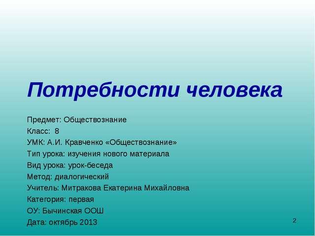 Потребности человека Предмет: Обществознание Класс: 8 УМК: А.И. Кравченко «Об...