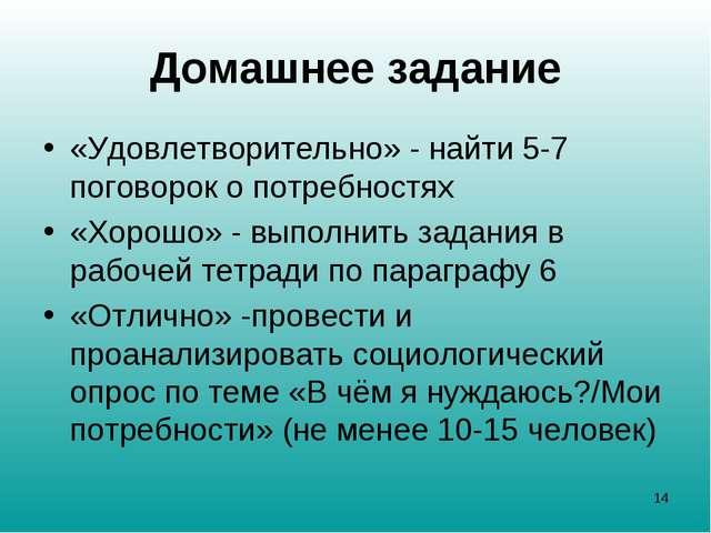 Домашнее задание «Удовлетворительно» - найти 5-7 поговорок о потребностях «Хо...