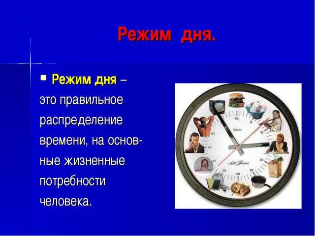 Режим дня. Режим дня – это правильное распределение времени, на основ- ные жи...